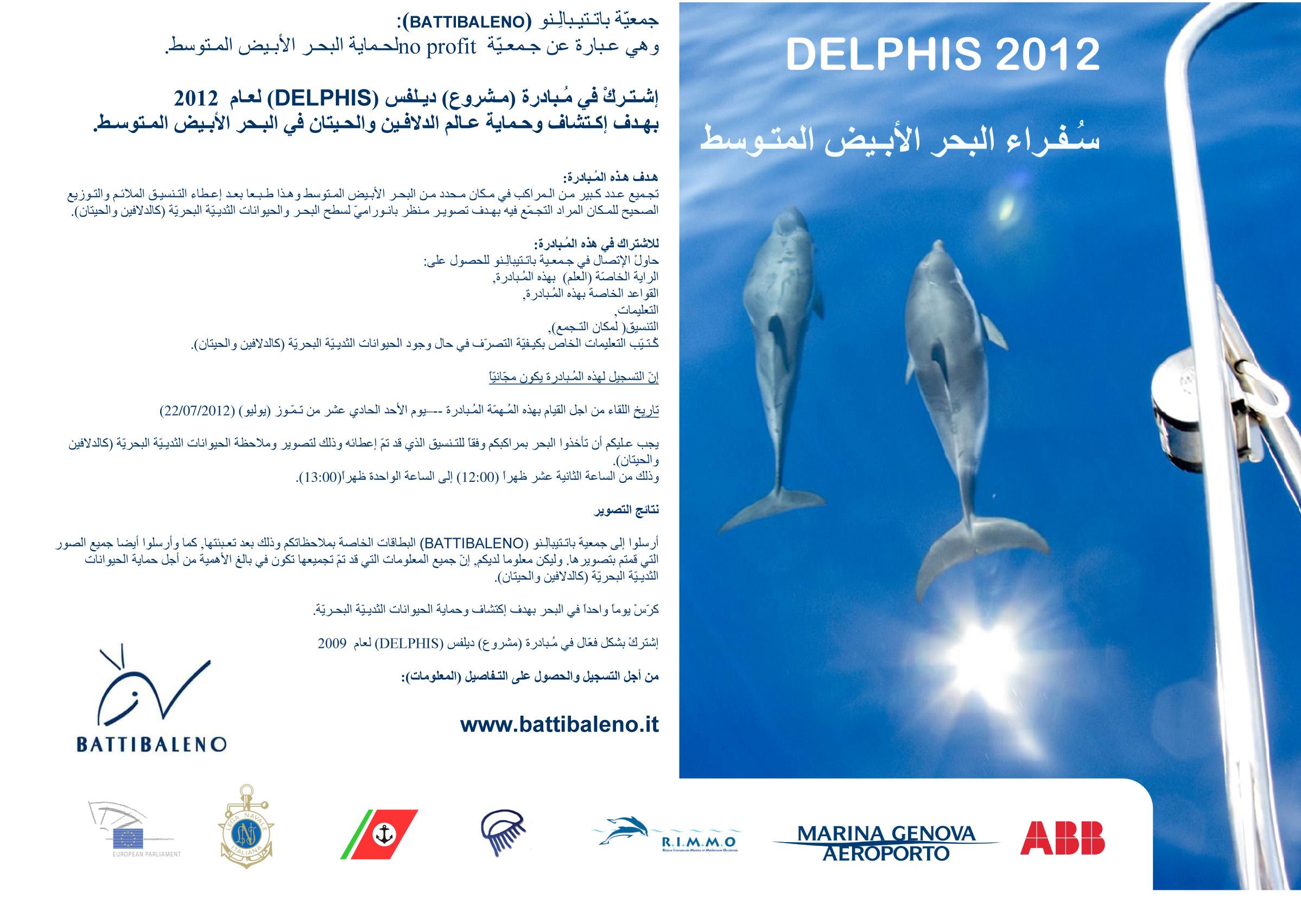 DEPLIANT  DELPHIS TRADOTTO2010